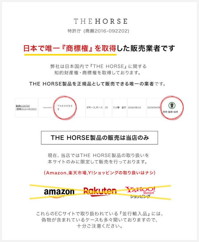 the horse(ザホース)時計の商標権取得
